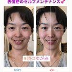 【オンラインセルフケア講座】西村明希さんの感想