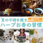 【無料eBOOK】神秘的な香りが夏の不調を癒す「ハーブお香の習慣」
