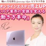 【オンラインエステで売上UP  エステ業界の常識を変える! 「働き方革命」】