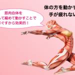 【ダブル入賞することができるボデイメイク術!!】