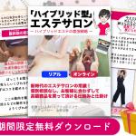 【無料eBOOK】オンラインで高額商品が売れるハイブリッドエステ最強戦略