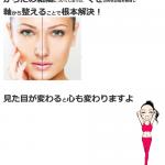 【1日で101名のお申し込み】オンラインで自分の顔のゆがみがきになる!!