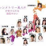 日本全国に広がる軸美人たち