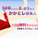"""【無料7日間】老人歩きを解消する""""かかとレ""""顔美人!"""