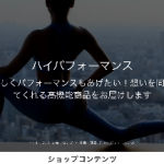 【予告】ショップメルマガ登録者に先行お知らせ!ジェル特別プレゼント企画
